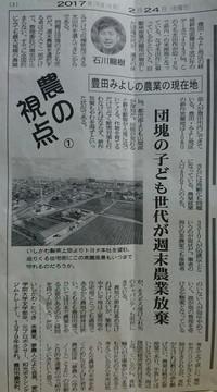 矢作新報で夢農人連載始まりました☆