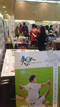 豊田市民の誓い40周年記念シンポ出展☆