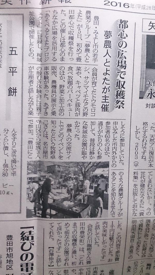 矢作新報に夢農人大収穫祭掲載されました♪