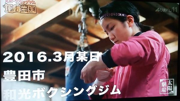 田中鈴華が地元スポーツ番組で紹介されました☆