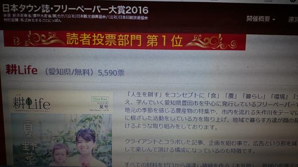 耕ライフが日本フリーペーパー大賞読者投票1位!
