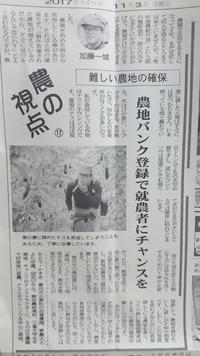 夢農人メンバー新聞掲載ラッシュ!