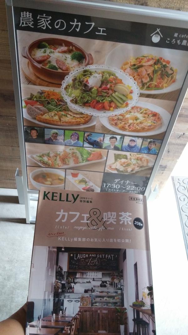 月刊KELLYカフェ&喫茶にころも農園掲載されました♪