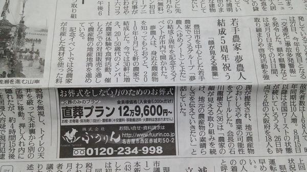 10月28日読売新聞☆