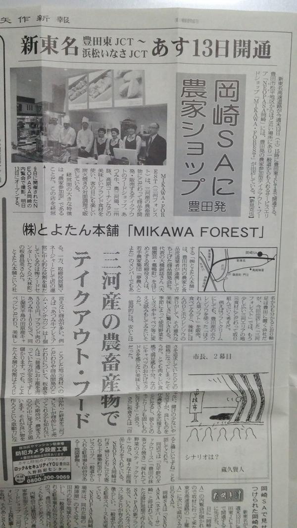 MIKAWA FOREST矢作新報で紹介されました♪