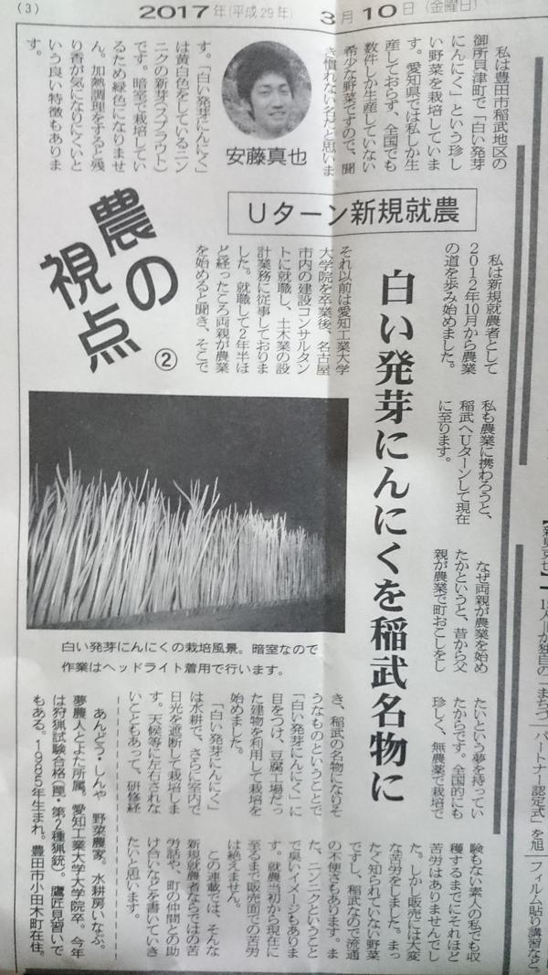 矢作新報「農の視点」第2回