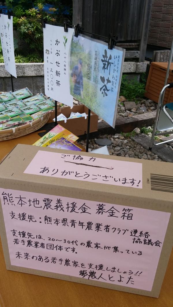 本日新茶フェア限定ワンコイン新茶☆