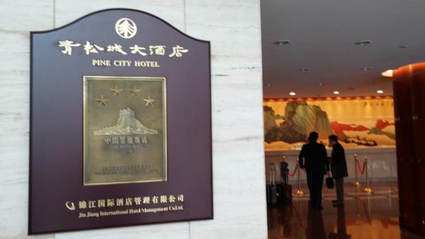 無知な農家の上海道中記①(到着編)