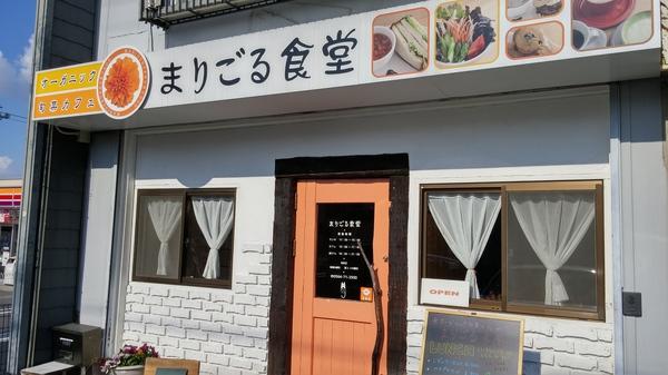 岡崎市「まりごる食堂」