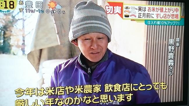 中京テレビ「キャッチ!」に夢農人メンバーが出演しました♪