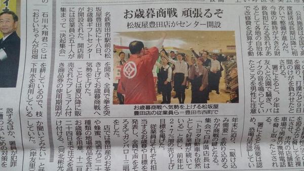 松坂屋お歳暮ギフト中日朝刊で紹介されました☆