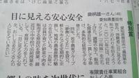 夢農人から中日農業賞特別賞