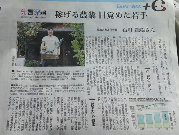朝日新聞で大きく紹介されました☆