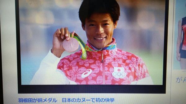 羽根田選手おめでとうございます☆