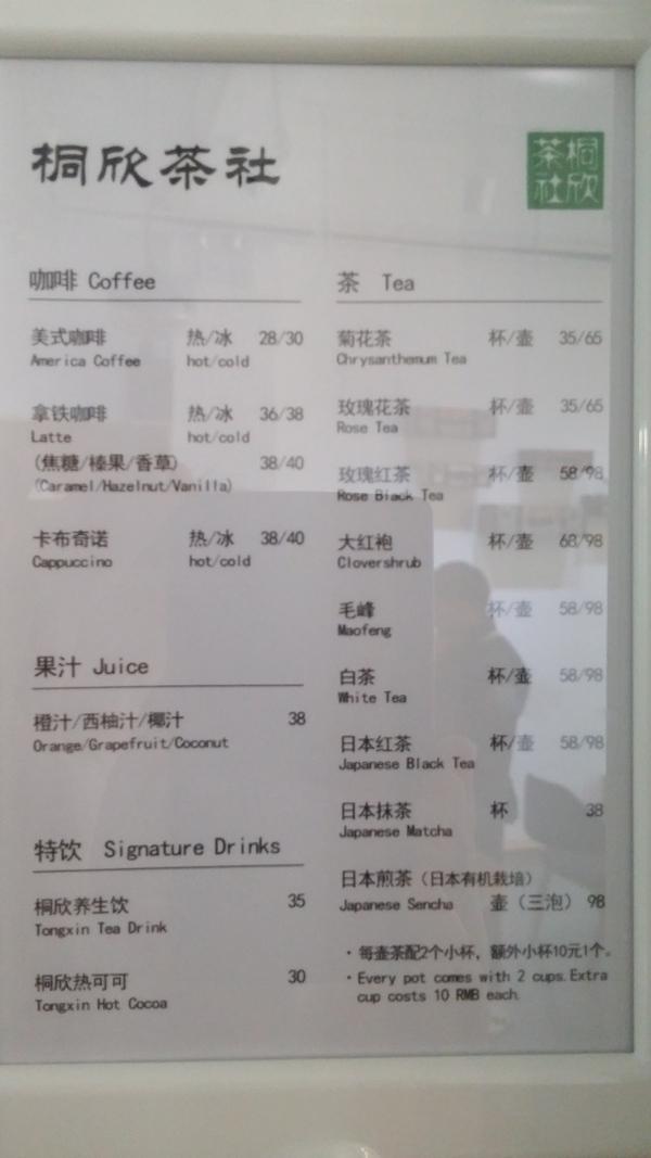 上海に取扱店誕生☆「桐欣茶社」