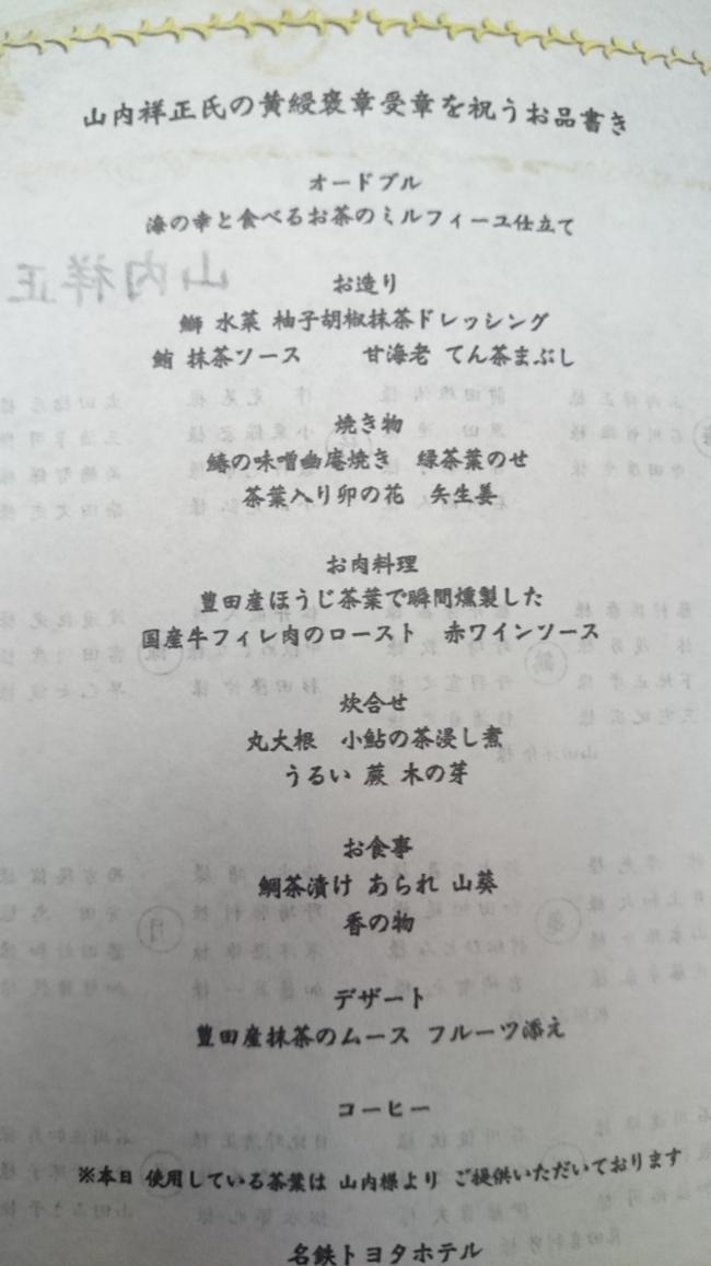 山内氏黄綬褒章受章祝賀会☆