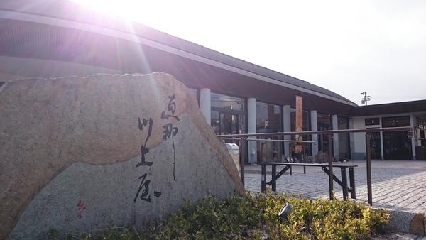 恵那川上屋さん(恵那市)に行ってきました☆