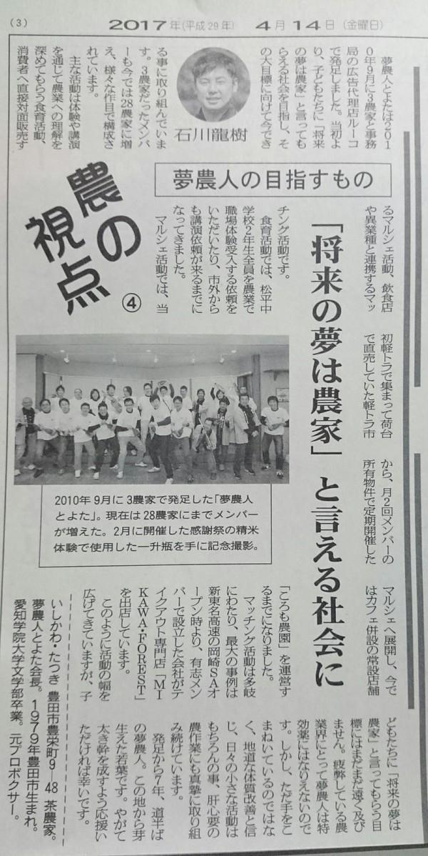 地元紙2紙に掲載されました☆