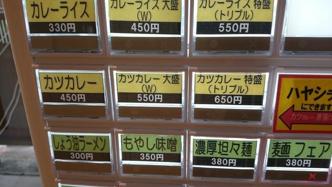 中京大の学食で爆食☆