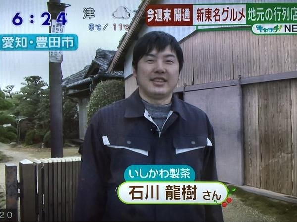 中京テレビ「キャッチ!」で紹介されました☆