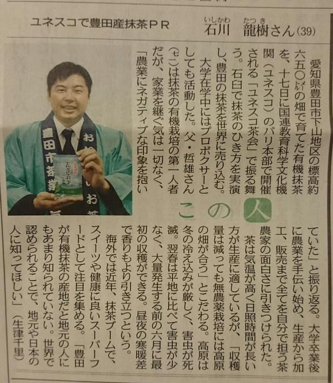 昨日中日新聞に掲載されました☆
