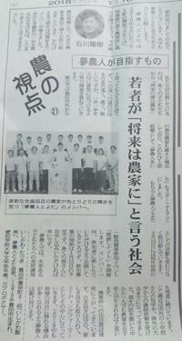 新聞連載で2018年決意表明☆