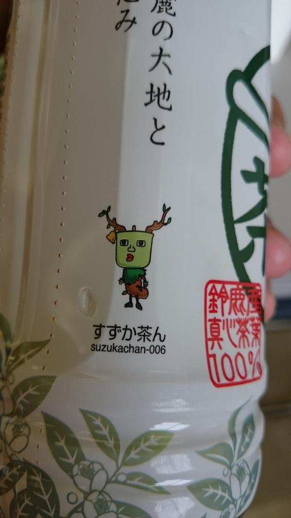 第70回全国茶品評会入札会に行ってきました☆