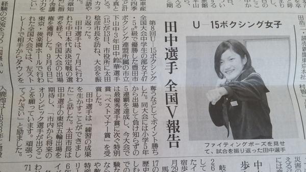 本日の読売朝刊☆
