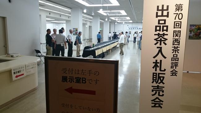第70回関西茶品評会入札会