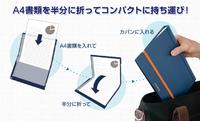 ☆コンパック☆ A4書類を半分に折って持ち運べる!?二つ折りクリアーファイルです!!