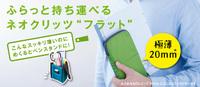 ☆KOKUYO ネオクリッツ/SUNSTAR DELDE☆ 大人気の立てるペンケースです!!!