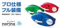 """☆ノリノプロ☆ """"貼る""""を極めたテープのりです!!選べる3種類をご用意しました!!"""
