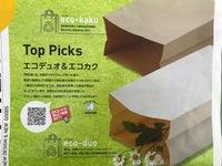 古紙をリサイクルして作った『エコデュオ&エコカク』 環境配慮型商品です!!