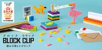 ☆ブロッククリップ☆ 日本文具大賞2017デザイン部門優秀賞受賞!組んで楽しい BLOCK CLIP!!