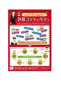 『包装コンシェルジュサービス』10月17日(火)からサービス開始!!詳細はブログ内容をCHECK!!!