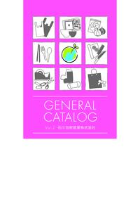 あなたは持ってますか??石川包材産業総合カタログについて☆ ピンク/グリーン