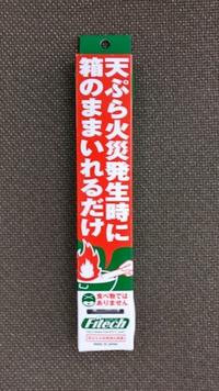 火災の備えに!調理場の強い味方登場! ☆天ぷら火災用消火用具 箱のままいれるだけ☆