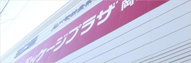 令和元年ゴールデンウィークの営業案内です! 石川包材産業株式会社/パッケージプラザ岡崎店