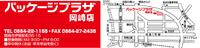 【重要】石川包材産業、パッケージプラザ岡崎店 お盆期間の営業案内