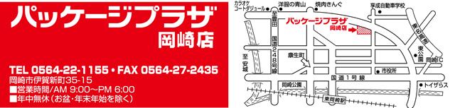 石川包材産業ってどんな会社??包装のプロです!!包む事ならお任せください!!!