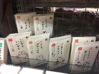 ☆いやしねこ ぽち袋☆ 美濃和紙のぽち袋!!お年玉などでご使用くださいね(^^♪