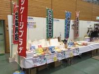 展示会開催のお知らせ☆石川包材産業がブースを出します!!!