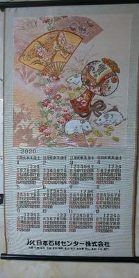 織物カレンダー