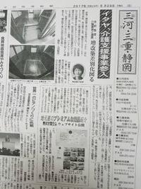 中部経済新聞に載りました。
