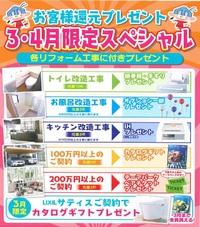 3月4月限定スペシャル~!!