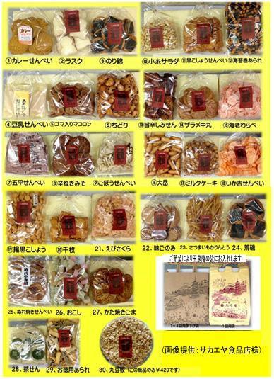 大須玉泉庵のおせんべい