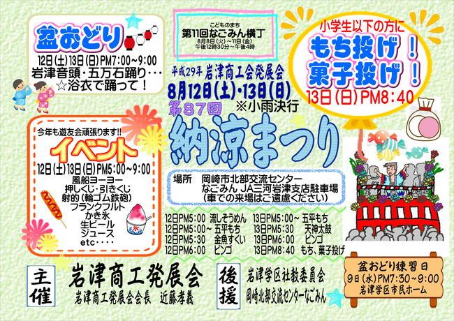 平成29年 岩津商工発展会 納涼祭り