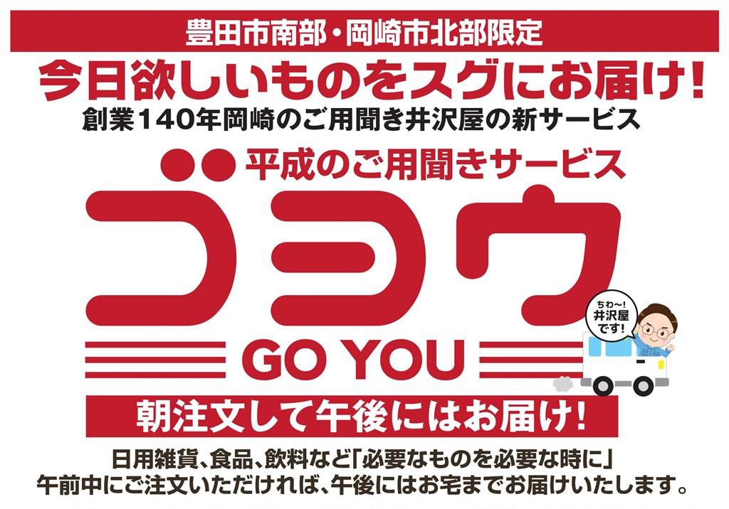井沢屋の新サービス!平成の御用聞きサービス「ゴヨウ」