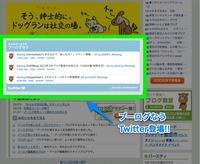 ブーログトップにTwitterのタイムライン登場