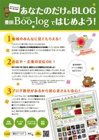 印刷用ブーログ告知用チラシ(PDF)の配布